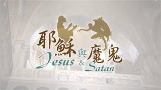 耶穌與魔鬼
