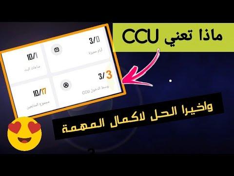 تطبيق booyah| شرح معنى ccu وكيف تكمل هذه المهمة🔥