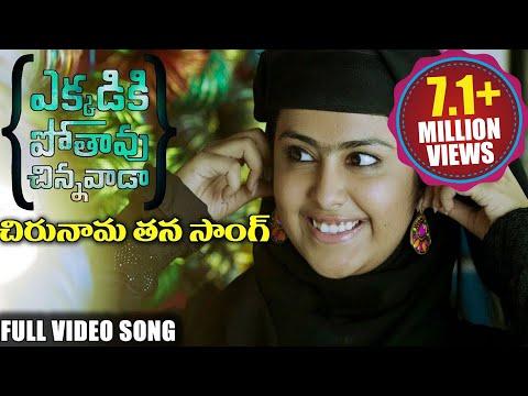 Ekkadiki Pothavu Chinnavada Latest Telugu Movie Songs    Chirunama Thana    Nikhil, Avika Gor
