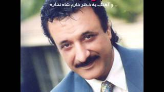 Hassan Shamaeezadeh - Yeh Dokhtar Daram |شماعی زاده - یه دختر دارم