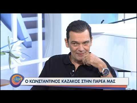 Κωνσταντίνος Καζάκος: Νομίζω πως έχω απωθημένα… | 14/09/2020 | ΕΡΤ