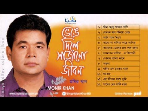 Bhenge Diley Sajano Jibon |  Monir Khan | Full Audio Album Songs
