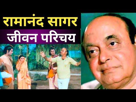 Ramanand Sagar की Biography ( हिंदी में ) | Ramanand Sagar Ramayan | Ramanand Sagar Mahabharat