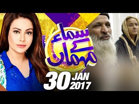 Edhi Foundation Exclusive | Samaa Kay Mehmaan | SAMAA TV | Sadia Imam | 30 Jan 2017 (видео)