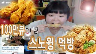 (ENG)[왕쥬]네네 스노윙치킨 100만뷰 달성!기념 먹방 Mukbang (Eating show)