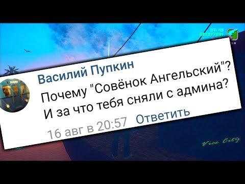 ПОЧЕМУ СОВЁНОК ПОЧЕМУ СНЯЛИ С АДМИНКИ ОТВЕТЫ НА ВОПРОСЫ ПОДПИСЧИКОВ - DomaVideo.Ru