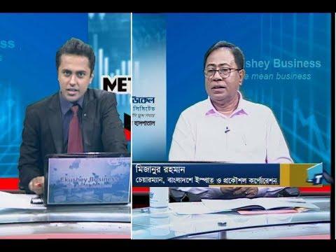 একুশে বিজনেস || মিজানুর রহমান-চেয়ারম্যান, বাংলাদেশ ইস্পাত ও প্রকৌশল কর্পোরেশন || ১৪ অক্টোবর ২০১৯