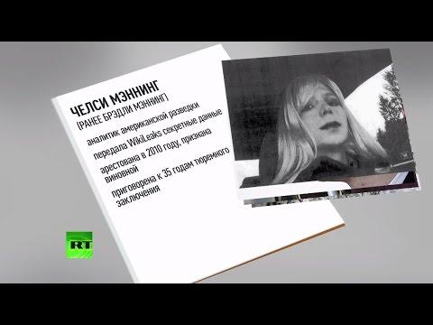 Обама смягчил приговор разоблачителю Челси Мэннинг - DomaVideo.Ru