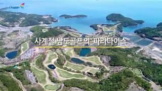 바다를 품은 골프장 - 디오션 컨트리클럽