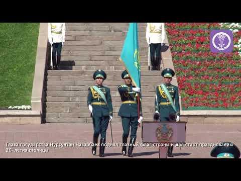 Президент Казахстана дал старт празднованию 20-летия столицы