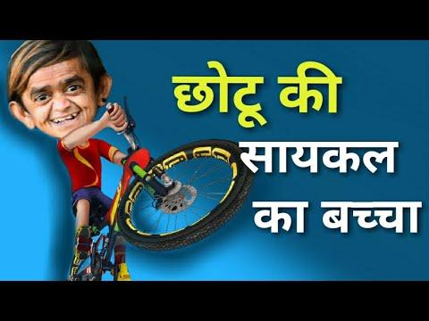 CHOTU DADA KI CYCLE | छोटू दादा की साईकल | Khandesh Hindi Comedy | Chhotu Dada Comedy Video 2020