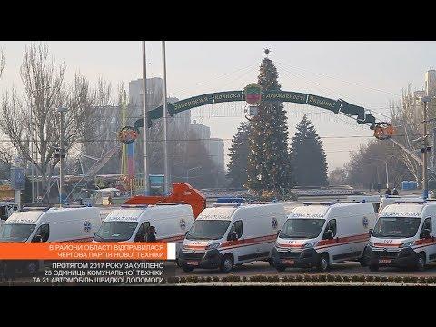 Запорожский областной совет закупил машины скорой помощи для больниц области