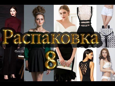 Распаковка №2 и примерка 8 посылок с Алиэкспресс | блузки, юбка, платье, рюкзак, бра, шорты (видео)