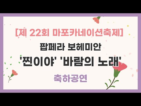 [제 22회 마포카네이션축제] 축하공연 2. 팝페라 보헤미안  '찐이야', '바람의 노래'