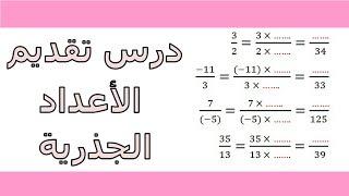 الرياضيات الثالثة إعدادي - الأعداد الجذرية تمرين 5