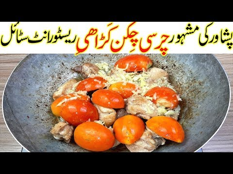 مشہورچرسی چِکَن کَڑاھیِI Peshawari Charsi Chicken Karahi Street Style RecipeI Chicken Karahi Recipe