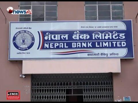 (२१ बर्षपछि नेपाल बैंकले शेयरधनीहरुलाई लाभांश बाँड्ने..112 sec.)