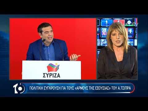 Πολιτική σύγκρουση για τους «Αρμούς της εξουσίας» του Α.Τσίπρα | 17/02/2020 | ΕΡΤ