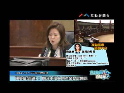 陳美儀20140217立法會議