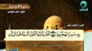 سورة المؤمنون كاملة للقارئ الشيخ ماهر بن حمد المعيقلي