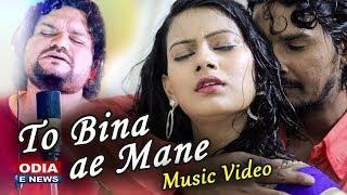 To Bina ae Mane - A Soulful Romantic Music Video | Human Sagar,Aman & Sushree