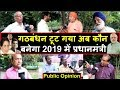 Download Lagu Modi vs All 2019    गठबंधन टूट गया अब कौन बनेगा 2019 में प्रधानमंत्री   Headlines India Mp3 Free