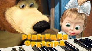 Маша и Медведь : Репетиция оркестра (Серия 19)