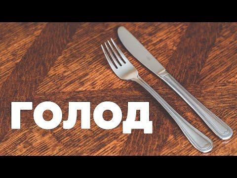 ПОЧЕМУ ТЫ ДОЛЖЕН ГОЛОДАТЬ! Польза периодического голодания онлайн видео