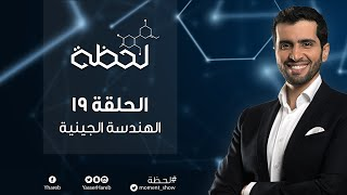 برنامج #لحظة : الهندسة الجينية (الحلقة 19) Moment TV Show - Genetic Engineering