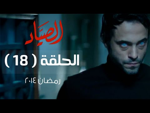 مسلسل الصياد HD - الحلقة ( 18 ) الثامنة عشر - بطولة يوسف الشريف - ElSayad Series Episode 18 (видео)