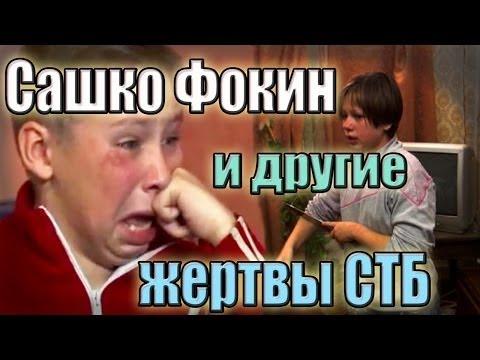 Сашко Фокин (Компьютерный монстр) и другие жертвы СТБ (видео)