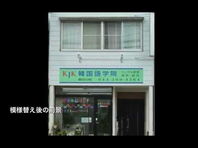 KJK学院開校 in 勝田台