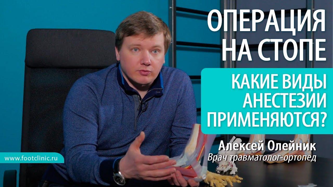 Про виды анестезии при операциях на стопе - хирургия стопы Алексея Олейника