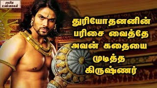 Video Arjuna got Gift From Duryodhana || Mahabharath || Unknown Facts Tamil MP3, 3GP, MP4, WEBM, AVI, FLV September 2018