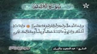 HD المصحف المرتل الحزب 39 للمقرئ عبد المجيد بنكيران