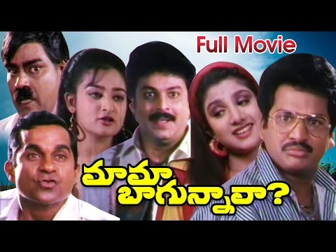 Mama Bagunnava Full Length Telugu Movie || DVD Rip..