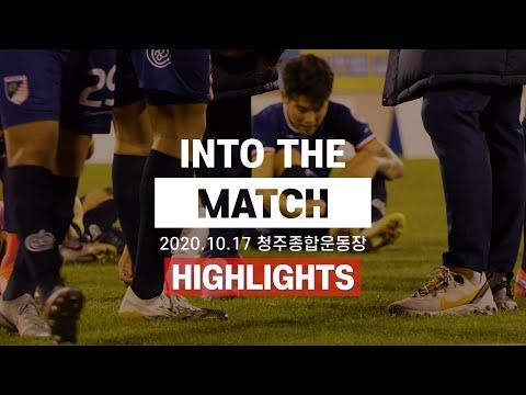 Into the match I 청주FC v 경주시민축구단 하이라이트 Highlight (2020.10.17)