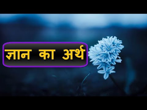 Short quotes - ज्ञान का अर्थ  Inspirational Quotes About Life  Motivational Whatsapp Status  Ft- KoiNiApna