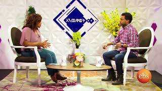Enchewawot Season 8 EP 8: Interview with Model Yohannes Asfaw