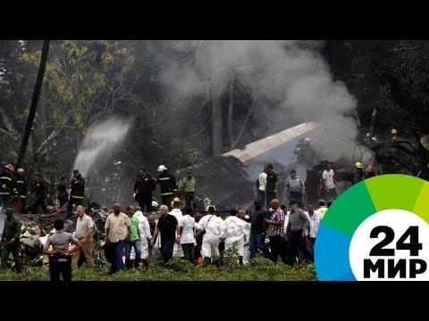 Информации о россиянах на борту разбившегося на Кубе самолета нет - МИР 24 (видео)