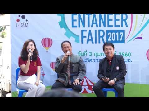 Entaneer Fair 2017 ครั้งที่ 1 (ช่วงเสวนา โดย นายสมหวัง บุญระยอง)