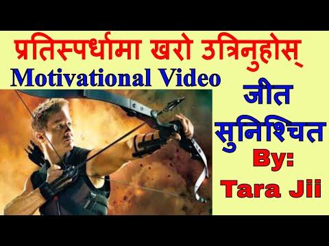 (आफूलाई जुनसुकै प्रतिस्पर्धाको लागि तैयार राख्नुस् Nepali Motivational Speech By Dr.Tara Jii - Duration: 10 minutes.)