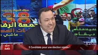 5 Candidats pour une élection rejetée !
