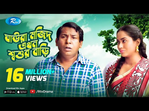Ghaura Mazid Ekhon Sasur Bari | Bangla Natok 2017 | Mosharraf Karim | Momo | Rtv