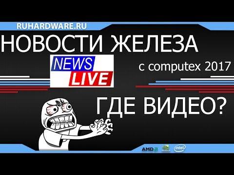 Где новые видео? Новости железа с computex!