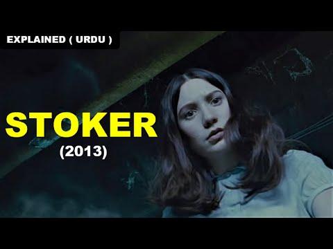 Stoker (2013) | Movie Spoiler + Ending Explained in Hindi / Urdu | BeautyBeastPie