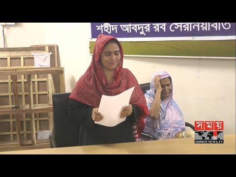 ষাট বছরের বৃদ্ধার পা ভেঙে দেয়ার পর চুল কেটে দেয়ার অভিযোগ!   Barishal News   Somoy TV