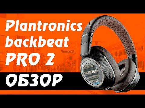 plantronics backbeat pro 2 ОБЗОР