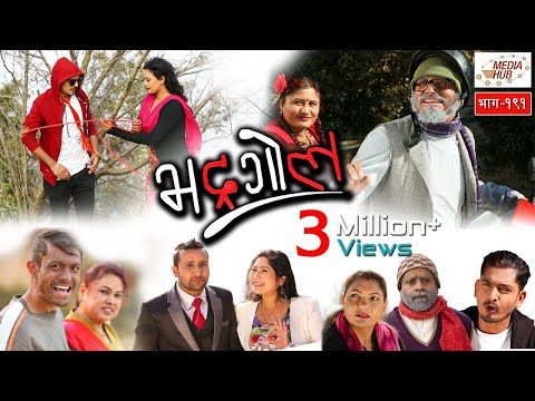 Bhadragol, Episode-191, 28-December-2018, By Media Hub Official Channel