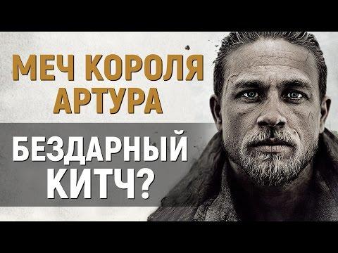 Меч короля Артура – БЕЗДАРНЫЙ КИТЧ? (обзор фильма)